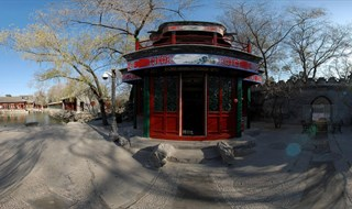 Prince Gong's Mansion 360 panoramic photo