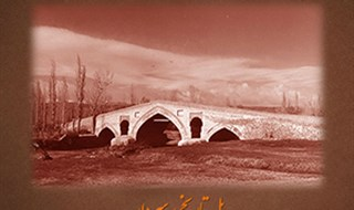 Bridge sardar zanjan